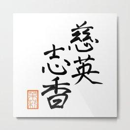 慈英志香 -Jessica- Metal Print