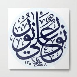 Allah God Arabic Calligraphy Metal Print