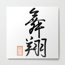 舞翔 -Michael- Metal Print