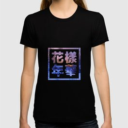 BTS YOUNG FOREVER 花樣年華 WINTER T-shirt