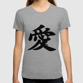 愛 - Ai (Love in Japanese Kanji Characters) T-shirt