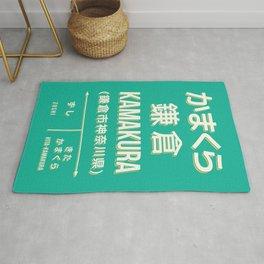 Vintage Japan Train Station Sign - Kamakura Kanagawa Green Rug