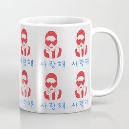 사랑해 I love you  Coffee Mug