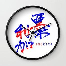 亜米利加 -The U.S.- Wall Clock