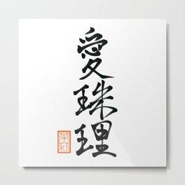 愛珠理 -Ashley- Metal Print