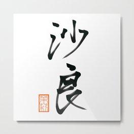 沙良 -Sarah- Metal Print