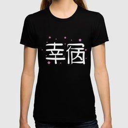 Japanese Word for Luck Kanji Aesthetic Art Gift T-shirt