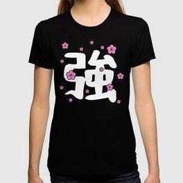 Japanese Word Strength Kanji Aesthetic Art Gift T-shirt
