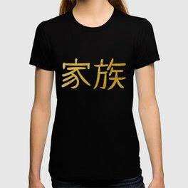 Japanese Word for Family Kanji Art Symbol Gift T-shirt
