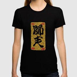 Shiwasu T-shirt