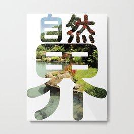 Sound II: The Natural World Metal Print