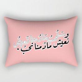 ونعيش.. مادمنا نحب | Love Rectangular Pillow