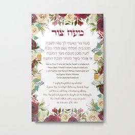 Hebrew Song Maoz Tzur for Hanukkah Metal Print