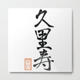 久里寿 -Chris- Metal Print
