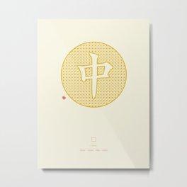Chinese Character Centre / Zhong Metal Print