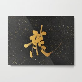 Japanese Abstract Art - Dragon in Golden Kanji calligraphy Metal Print